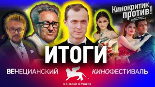 Итоги Венецианского фестиваля / Соррентино, Юра Борисов и Дюна