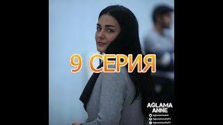 НЕ ПЛАЧЬ, МАМА описание 9 серии турецкого сериала на русском языке, дата выхода