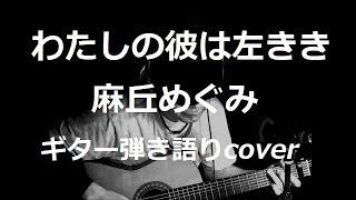 麻丘めぐみさんの「わたしの彼は左きき」を歌ってみました・・♪ 作詞:...