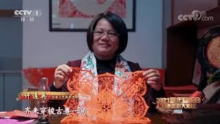 [2021新年音乐会]粤语说唱《讲古》 演唱:伍燕 李治廷 黄俊英| CCTV - YouTube