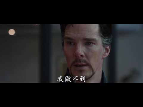 奇異博士 (2D版) (Doctor Strange)電影預告