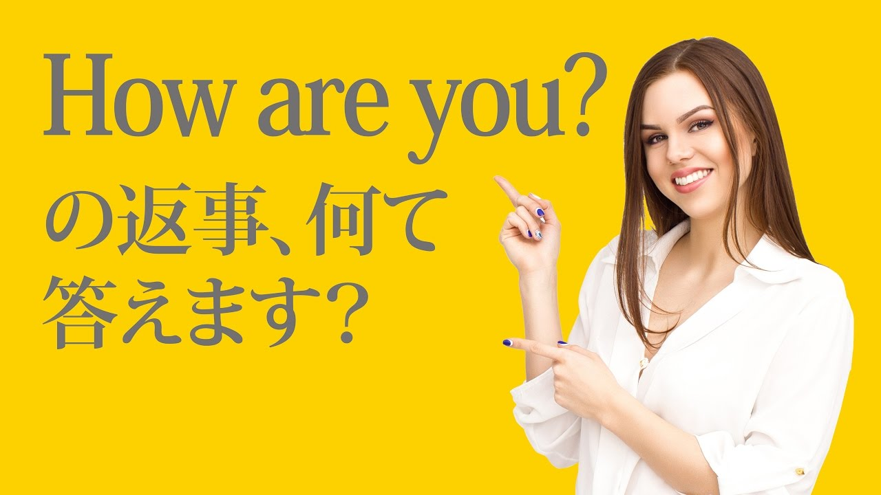 You how 返事 are