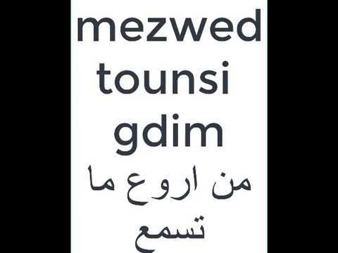 mp3 mezwed tounsi