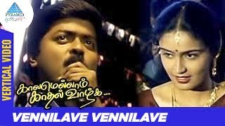 Vennilave Vennilavae Vertical Video Song   Kaalamellam Kadhal Vaazhga Tamil Movie Songs   Deva