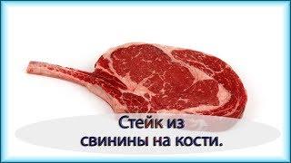 Стейк из свинины! Как Приготовить свинину вкусные рецепты, мясо в духовке!