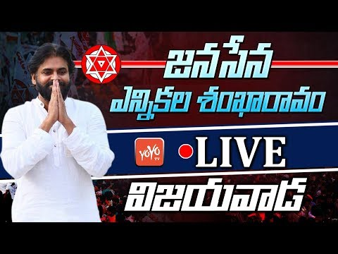 Pawan Kalyan LIVE | JanaSena Party Election Sankharavam - Vijayawada west | YOYO TV Channel