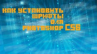 Как установить шрифты для Photoshop CS6