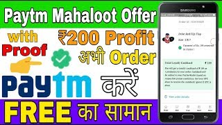 PAYTM Maha Loot Offer (Offer Expired)  | Rs.200 Free For All Paytm Users | Paytm Free Products
