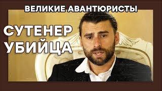 Ираклий Корнилов – КОРОЛЬ БОСЯКОВ – ВЕЛИКИЕ АВАНТЮРИСТЫ – Криминальный сериал