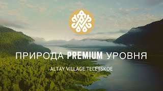 Природа premium уровня в Горном Алтае