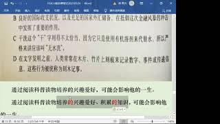 L170 #HSK6 #真题 2020 第五套 第60题 #南京大学 HSK六级网课课堂实录 #중국어 #中國語 #汉语水平考试 #高级汉语 #汉语语法 #对外汉语教学