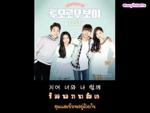 [Karaoke - TH Trans] Yang.D & 샤키 - Do It (feat. 허정주) [Tomorrow Boy OST]