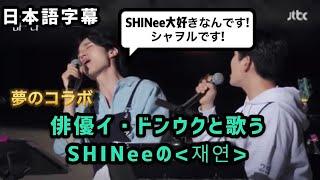 【日本語字幕】SHINeeファンの俳優イ・ドンウクと歌うSHINeeの〈재연〉【바라던비다/パラドンパダ】