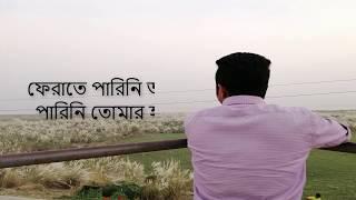 Ferate Parini Full Song Lyrics by Rehaan Rasul|Appointment Letter|Afran nishu Mehazabien|New2019|