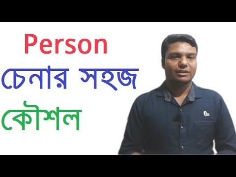 How to identify person easily lecture in Bengali