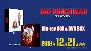 TVアニメ『ワンパンマン』Blu-ray BOX & DVD BOX CM