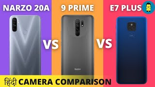 [हिंदी] Realme Narzo 20A vs Redmi 9 Prime vs Moto E7 Plus - Camera Comparison