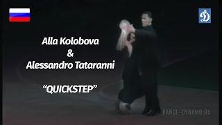 Alla Kolobova & Alessandro Tataranni | Quickstep