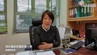 Publication Date: 2021-08-19   Video Title: 「泓福摯助學計劃」- 深水埔街坊福利會小學