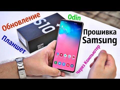Как ПРОШИТь Любой Samsung НАЧИСТО│ПОЛНАЯ ИНСТРУКЦИЯ