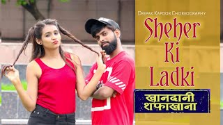 SHEHER KI LADKI | KHANDAANI SHAFAKHANA | Dance Video | Badshah | Deepak Kapoor Choreography