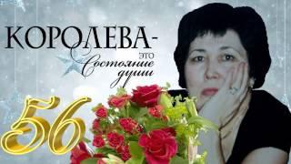 Мама (свекровь) с днем рождения!