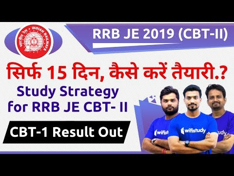 RRB JE 2019 CBT-II Exam Dates Out | Study Strategy for JE CBT- II