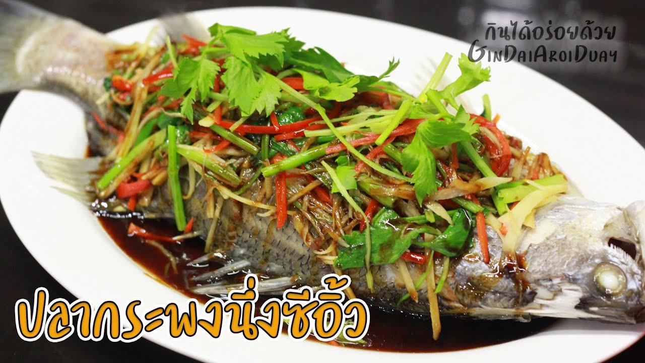 เมนูปลากระพงนึ่งซีอิ้ว เทคนิคการทำให้หอม แบบน้ำมันน้อย Snapper with soy sauce l กินได้อร่อยด้วย
