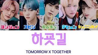 《日本語字幕+カナルビ+歌詞》Way Home TXT 和訳 하굣길 TOMORROW X TOGETHER