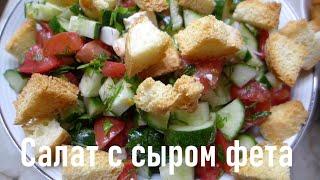 Овощной салат с сыром фета Вкусный салат с сухариками