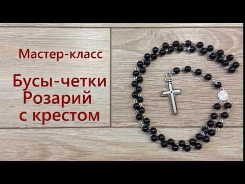 Как сделать бусы-четки розарий с крестом своими руками
