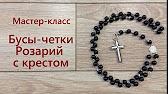 Что такое Розарий? Молитва и четки. - YouTube