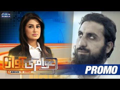 Ustaad ya Jalaad ?   Awam Ki Awaz   SAMAA TV   Promo