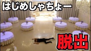 巨大な館でリアル型脱出ゲームしてみた