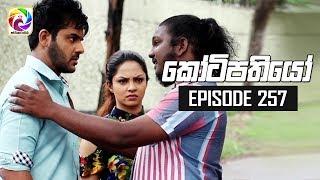Kotipathiyo Episode 257 || කෝටිපතියෝ  | සතියේ දිනවල රාත්රී  8.30 ට . . . Thumbnail