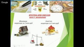 ONE LIFE - Ипотека - это дорого. Как купить квартиру без ипотеки !