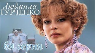 Людмила Гурченко (2015) 6 серия