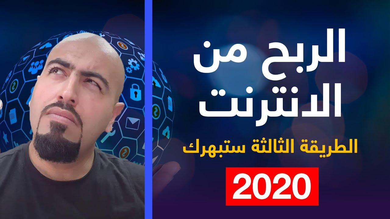 الربح من الانترنت 2020 (الطريقة الثالثة الرهيبة ستبهرك) 🔥