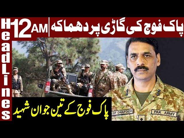 3 soldiers martyred in IED blast in North Waziristan | Headlines 12 AM | 13 November 2019 | Express
