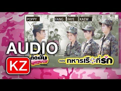 [Official Audio] ฝึกกับพี่ได้ไหม – Faye Fang Kaew Feat. Poppy K-OTIC