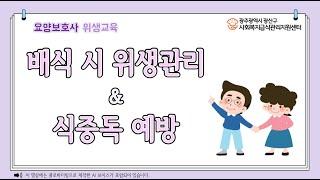 [요양보호사_위생] 1차 배식 시 위생관리&식중…