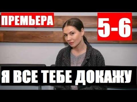 Я ВСЕ ТЕБЕ ДОКАЖУ 5,6СЕРИЯ (сериал 2019) АНОНС ДАТА ВЫХОДА