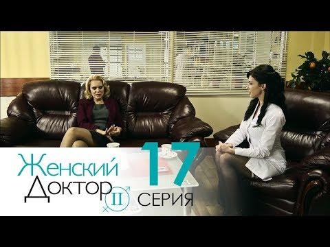 Женский доктор - 2. Сериал. Серия 59. Dr. Baby Dust 2. Episode 59.