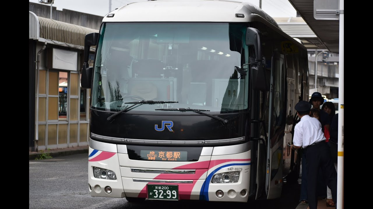 ベスト パーフェクト 鳥取 神戸 バス   8730