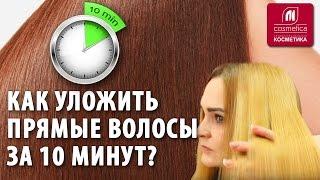 Как уложить прямые волосы и сделать прикорневой объем ? Секреты укладки. Укладка волос за 10 минут(, 2017-03-11T08:30:01.000Z)