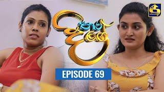 Paara Dige Episode 69 || පාර දිගේ  ||  25th August 2021 Thumbnail