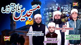 Hafiz Zain Ul Abideen Ft. Hafiz Raza Liaquat Ali - Masjidein Bulati Hain - New Naat 2018