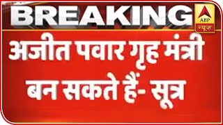 List Of Probable Ministers In Maharashtra Govt: Sources | ABP News