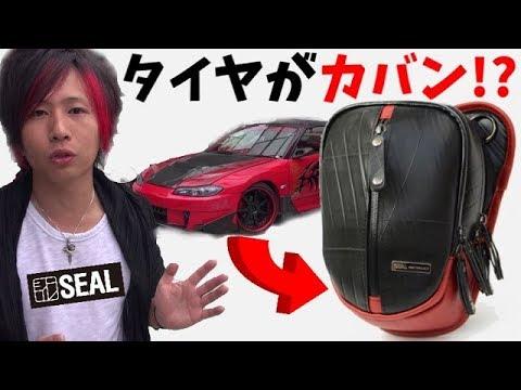 【車好き必見】車の廃チューブで作ったカバン!?