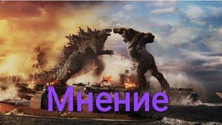 Мнение о фильме Годзилла против Конга